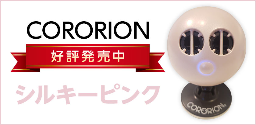 CORORION シルキーピンク